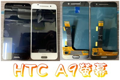 HTC A9 螢幕總成 送拆機工具 ◎另可預約現場維修