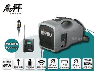 高傳真音響【MIPRO MA-101B...