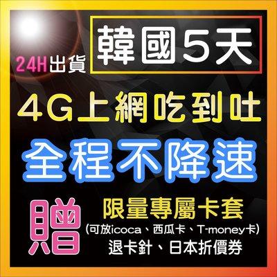 韓國神卡 5天 不降速吃到飽 全台首發 限時特價 韓國網卡 免設定 隨插即用 韓國上網卡 高速4G 無限上網 網路卡