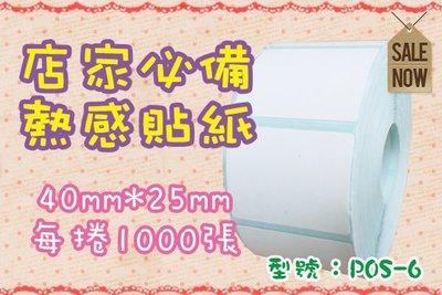 [盒子女孩]熱感貼紙40*25mm*1000張~POS-6~飲料杯貼紙 感熱貼紙 標籤 條碼 商品標示耗材40x25x1000 台北市