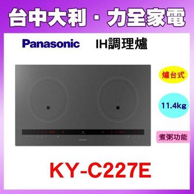 【台中大利】Panasonic國際牌 IH調理爐【KY-C227E 】先問貨