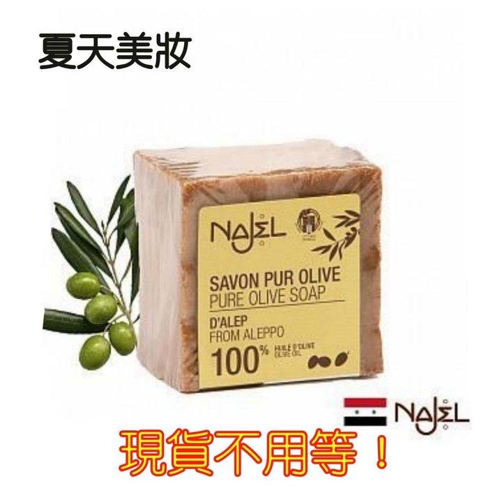 ♥️夏天美妝♥️ 正宗NAJEL 原味阿勒坡 手工古皂 100%橄欖油皂【新款包裝】效期2027/12