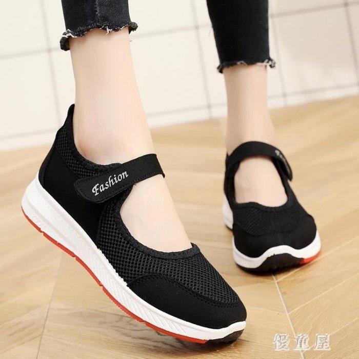 夏季布鞋女網鞋中老年健步鞋女透氣網面媽媽運動鞋老人鞋子 QG4742