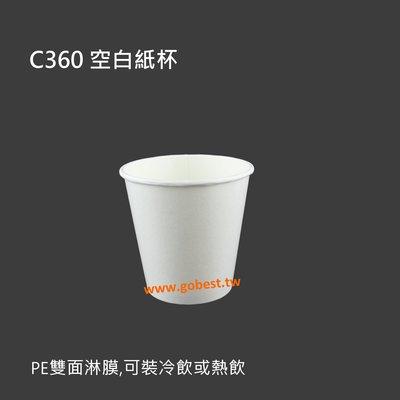 C360空白紙杯 (冷熱共用紙杯,紙杯,熱飲杯,冷飲杯) 台灣製造