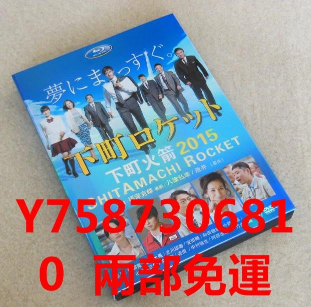 高清DVD 日劇 下町火箭3D9高清版渡部篤郎/寺島忍/三上博史盒裝 兩部免運