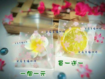 ✿買1送1✿ 日式磨砂櫻花自黏餅乾袋 婚禮小物 飾品  手工皂 包裝袋 禮物袋 糖果袋 DIY 【朵希幸福烘焙】
