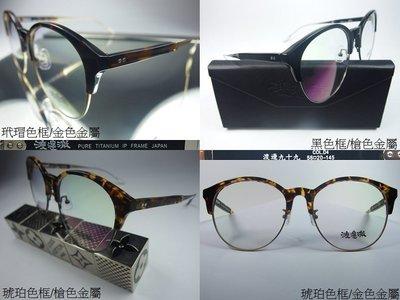 【信義計劃眼鏡】渡邊徹 純鈦金屬 複合式材質 超大圓框 眉框 上半膠框下半金屬 超越 USH Viktor & Rolf