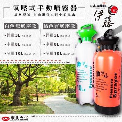 附發票(東北五金)正日本伊藤 家用高級手壓噴霧器 ITO-KD10B 10公升 農用噴霧機 (紅色有底座)