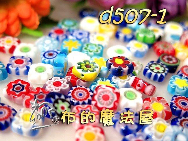 【布的魔法屋】d507-1多彩混色手縫10入組8*8mm时尚琉璃花方形珠裝飾釦(買10送1-拼布串珠配件,單花方形珠)