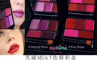【米米彩妝無敵】英國MUA5色唇彩盤 Paint Box Lip Palette 紅色  新秘 唇漆