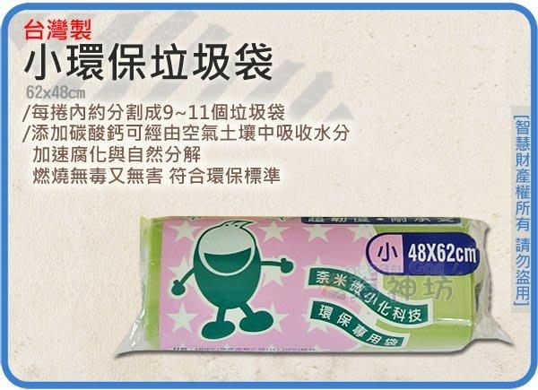 =海神坊=台灣製 奈米家族 小環保垃圾袋 48*62cm 環保清潔袋 專用袋 超強韌度 15L 400入3500元免運