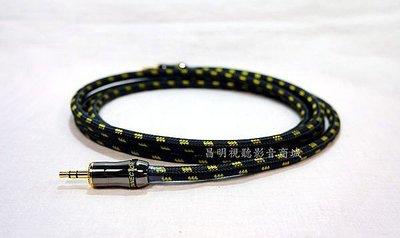 【昌明視聽】AXE 音響 音源訊號傳輸線 1.5公尺 黑色編織隔離網 金屬鍍金接頭