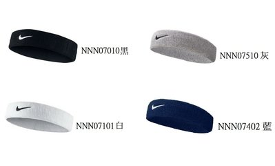 NIKE正公司貨 SWOOSH 單色頭帶AC2285-N07(一入)有多種顏色可選