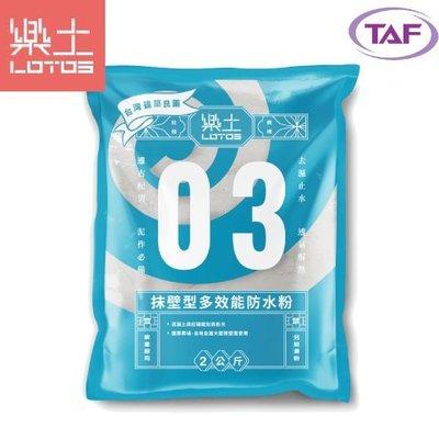樂土【水泥砂漿防水添加劑】『抹壁專用型』多效能防水粉2公斤(TAF)