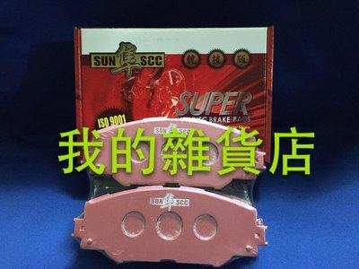 三菱Mitsubishi GRUNDER OUTLANDER來令片SUN隼SCC競技版前來令片 煞車皮 紅隼