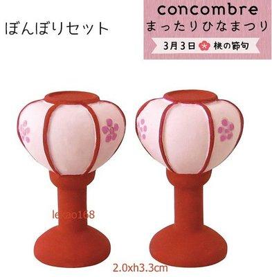 日本Decole concombre 新年快樂賞櫻趣雛女兒節櫻花燈籠一對入組 [新到貨   ]