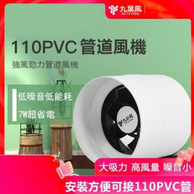 台灣現貨//免運/110V 管道風機 管道排風扇 110pvc管道排風扇 排氣扇 4寸排氣扇