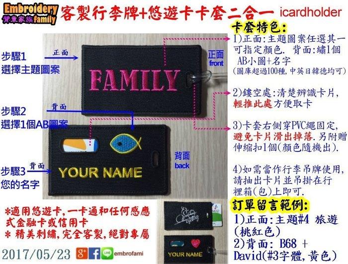※embrofami※客製行李牌icash卡套2合1icardholder(專用主題圖+1個AB圖案+名字) 1組=2個