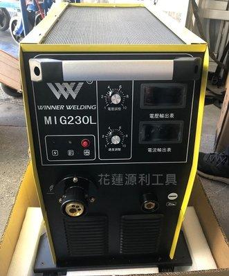 含稅免運【花蓮源利】稅前28 台灣製 上好牌 CO2 電焊機 焊機 焊接機 MIG230L