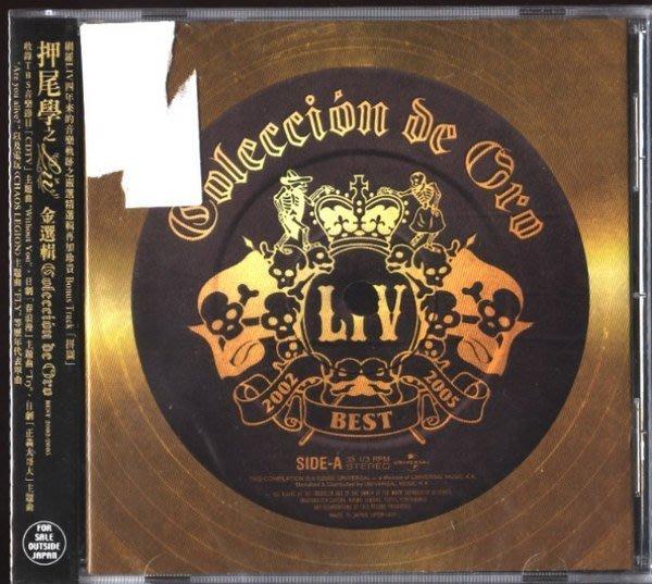 ◎全新CD未拆!押尾學之LIV-金選輯-收錄拼圖與日劇等歷年代表單曲-歡迎看圖與曲目◎