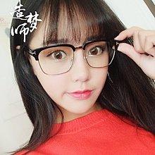 【栗家生活】復古大眼鏡框女潮圓臉男金屬半框平光鏡眼鏡架-免運費