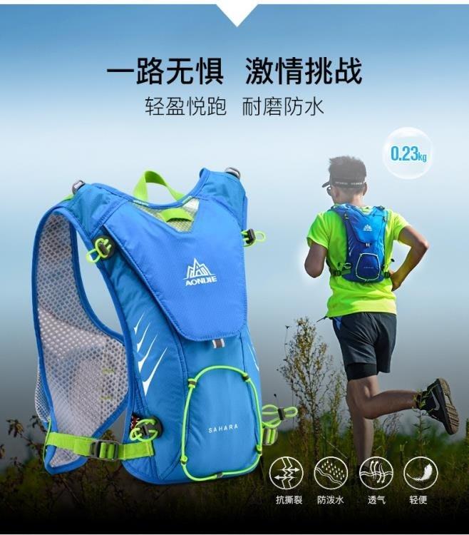 AONIJIE 越野跑背包 8L 輕量貼身不晃動 水袋包 E902 【小山戶外】