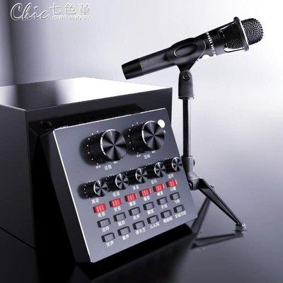 聲卡套裝手機喊麥台式電腦主播電容麥克風直播設備全套