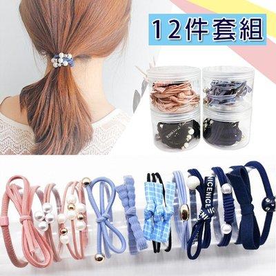 韓版髮圈12件套組 盒裝一組12入 髮圈 髮飾 綁頭髮 超值套組 四色任選 頭飾 女生配件【葉子小舖】