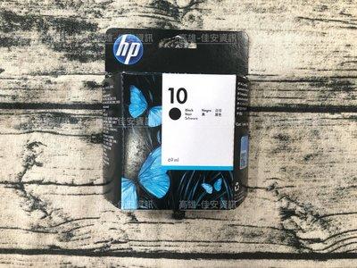 高雄-佳安資訊(含稅)HP 10 黑色原廠墨水匣(C4844A)