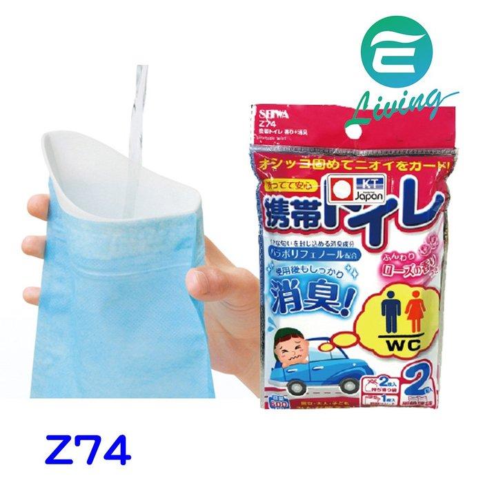 【易油網】SEIWA 攜帶型尿袋-芳香+消臭(2入) Z74