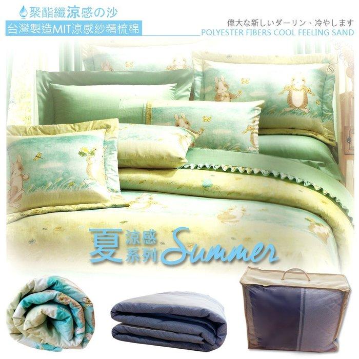 HOME MALL-台灣製造MIT涼感紗精梳棉涼被(多款可選)5尺雙人5x6涼感四季被 8種款式可選擇 (此款為綠兔)