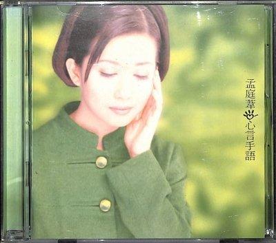 【笛笛唱片 】孟庭葦-心言手語*原版CD