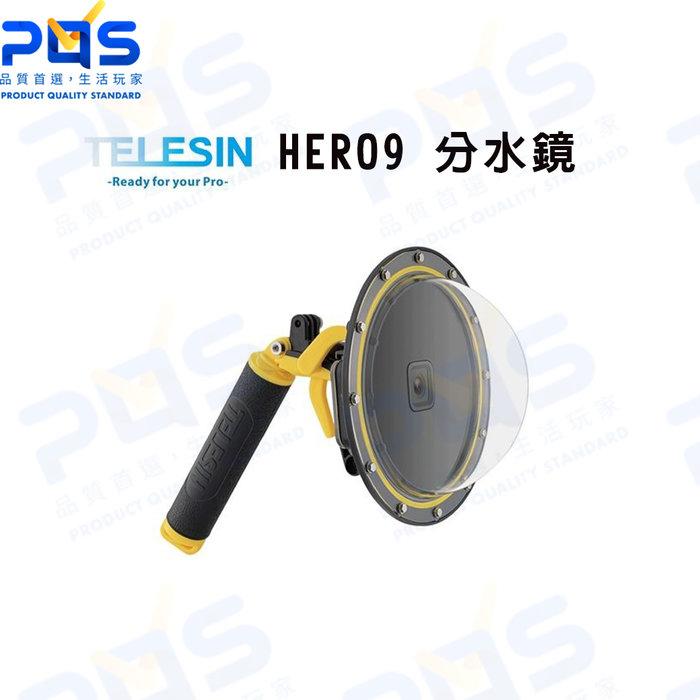 預購 TELESIN HERO9 分水鏡 GoPro 副廠周邊 30米防水周邊 浮潛 潛水 游泳 台南PQS