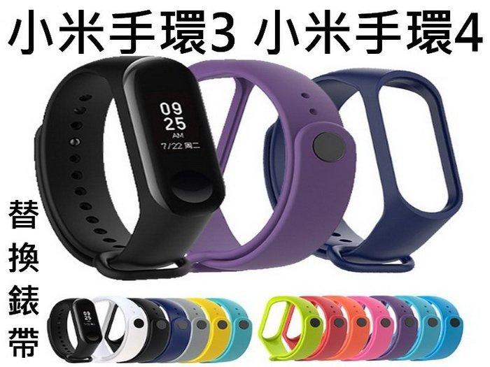 買5送1 小米手環3 小米手環4 錶帶 手環帶 光感 手環替換帶 小米 智能手錶