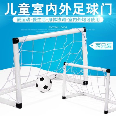 可拆卸便攜式簡易兒童娛樂小號足球門網架 室內戶外運動足球門WYAMSS