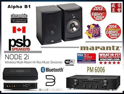 『盛昱音響』PSB  ALPHA B1 Marantz PM6006『Bluesound Node 2i 』有現貨可自取