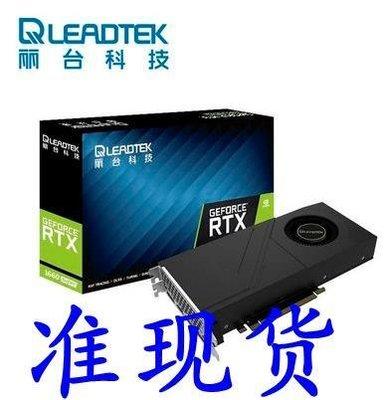 原裝 Leadtek麗臺GTX1660 SUPER LT 6G 1660s 渦輪電競游戲顯卡~xle1830888