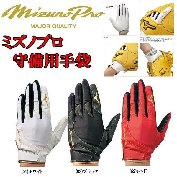 貳拾肆棒球-日本帶回Mizuno pro新型守備手套