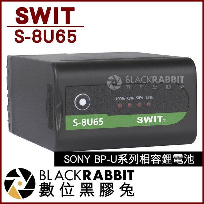 數位黑膠兔【 SWIT 視威 S-8U65 SONY 鋰電池 】 Z190 Z280 FS7M2 BP-U60 PXW