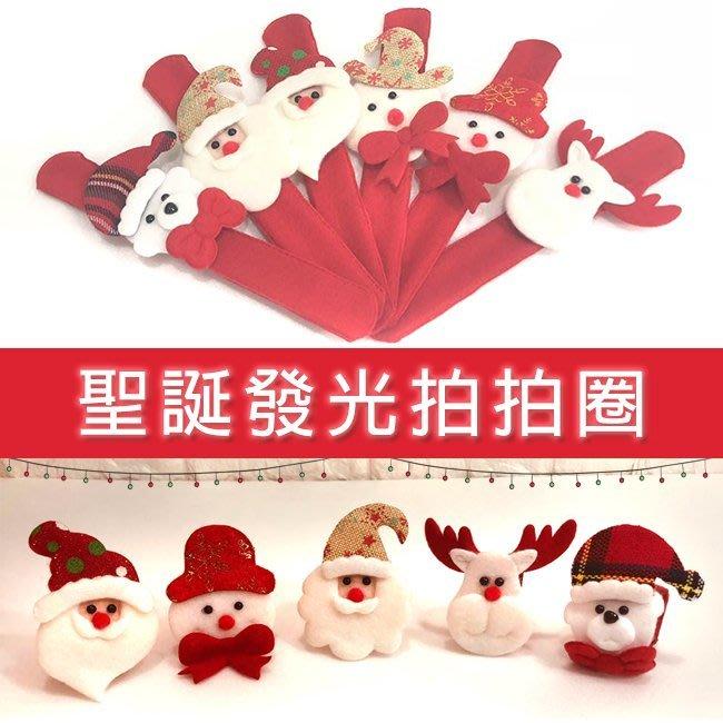 LED光圈 聖誕節 發光拍拍圈 拍拍錶 聖誕禮物 聖誕發光手圈 聖誕老人 雪人 聖誕飾品【M22001001】塔克玩具