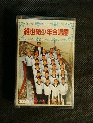 錄音帶/卡帶/IC49/演奏/Wiener Sängerknaben/維也納少年合唱團民歌與童謠集/非CD非黑膠