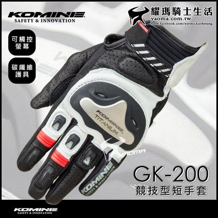 KOMINE防摔手套 GK-200 GK200 競技型短手套 可觸控 碳纖維護具 透氣 正品 耀瑪騎士機車安全帽部品