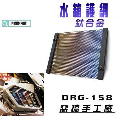 惡搞手工廠 DRG 鈦合金 水箱護網 扣式水箱網 外護網 適用 SYM DRG 158 龍