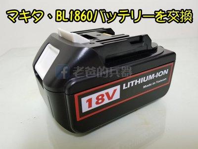 【3C路邊攤】《牧田makita 18V 替代BL1860 6.0Ah電池》 BL1830 BL1850 TD171