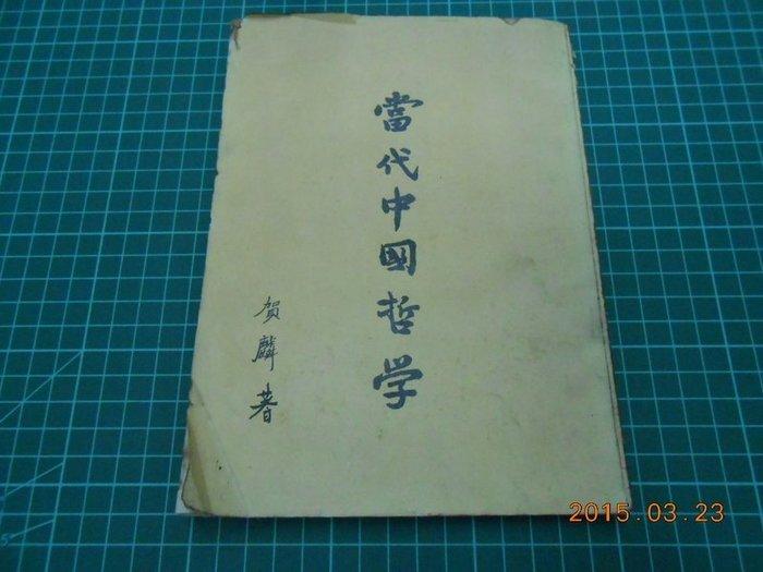 《當代中國哲學》七成新 60年初版 賀麟著 西部出版 有水漬,摺痕,幾頁書角微損,黃斑,外觀劃記,外觀摺痕,外觀角破損