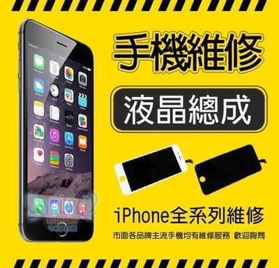 『FLY VICTORY』IPHONE6 PLUS 5.5吋 原廠液晶總成維修,玻璃/面板/破裂/不顯示/黑屏/更換玻璃