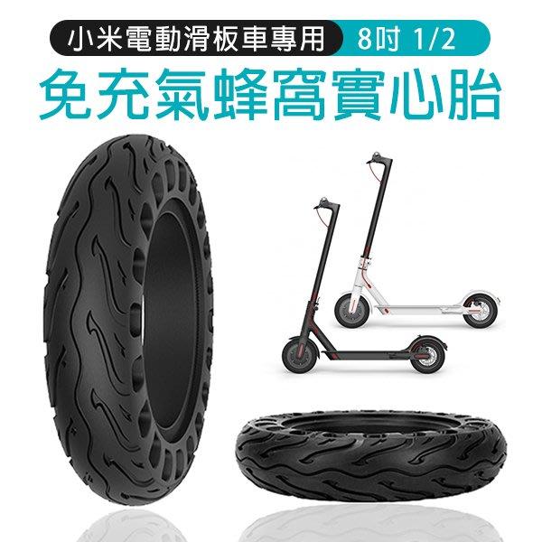 【coni mall】小米電動滑板車蜂窩實心胎 現貨 當天出貨 避震減壓 防爆胎 8.5吋 單顆輪胎 小米 滑板車耗材