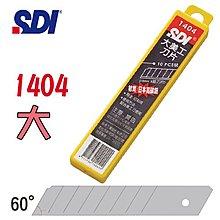 (10盒入)手牌 SDI  高利度美工刀片(大) 1404 (10片/盒)