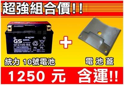 【組合價】統力機車電池 + 電池蓋 含...