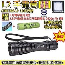 興雲網購3店【27030】美國CREE XM-L2強光魚眼變焦手電筒 (贈2600mAh電池保護版 +座充 )